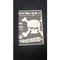 Tomorrow Belongs To No One Fanzine #7