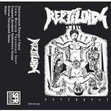 Reptiloids - Лучезарье - Tape