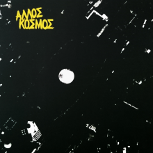 "Allos Kosmos - S/T 12""GF-LP lim.500 black (feat members of Bootstroke!)"