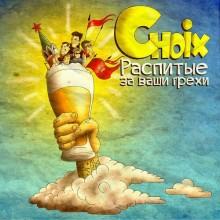 Choix - Распитые за ваши грехи - Digipack CD